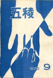 五稜中生徒会誌・表紙/1969(昭和44)年・9/55