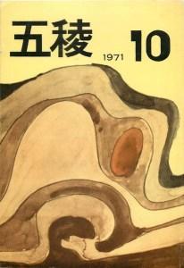 五稜中生徒会誌・表紙/1970(昭和45)年・10/55