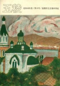 五稜中生徒会誌・表紙/1974(昭和49)年・14/55