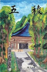 五稜中生徒会誌・表紙/1994(平成6)年・34/55