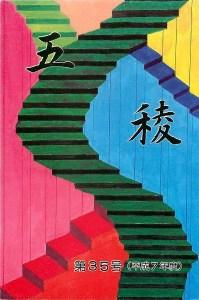 五稜中生徒会誌・表紙/1995(平成7)年・35/55