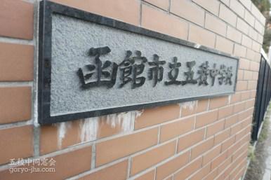 五稜中/正門表札