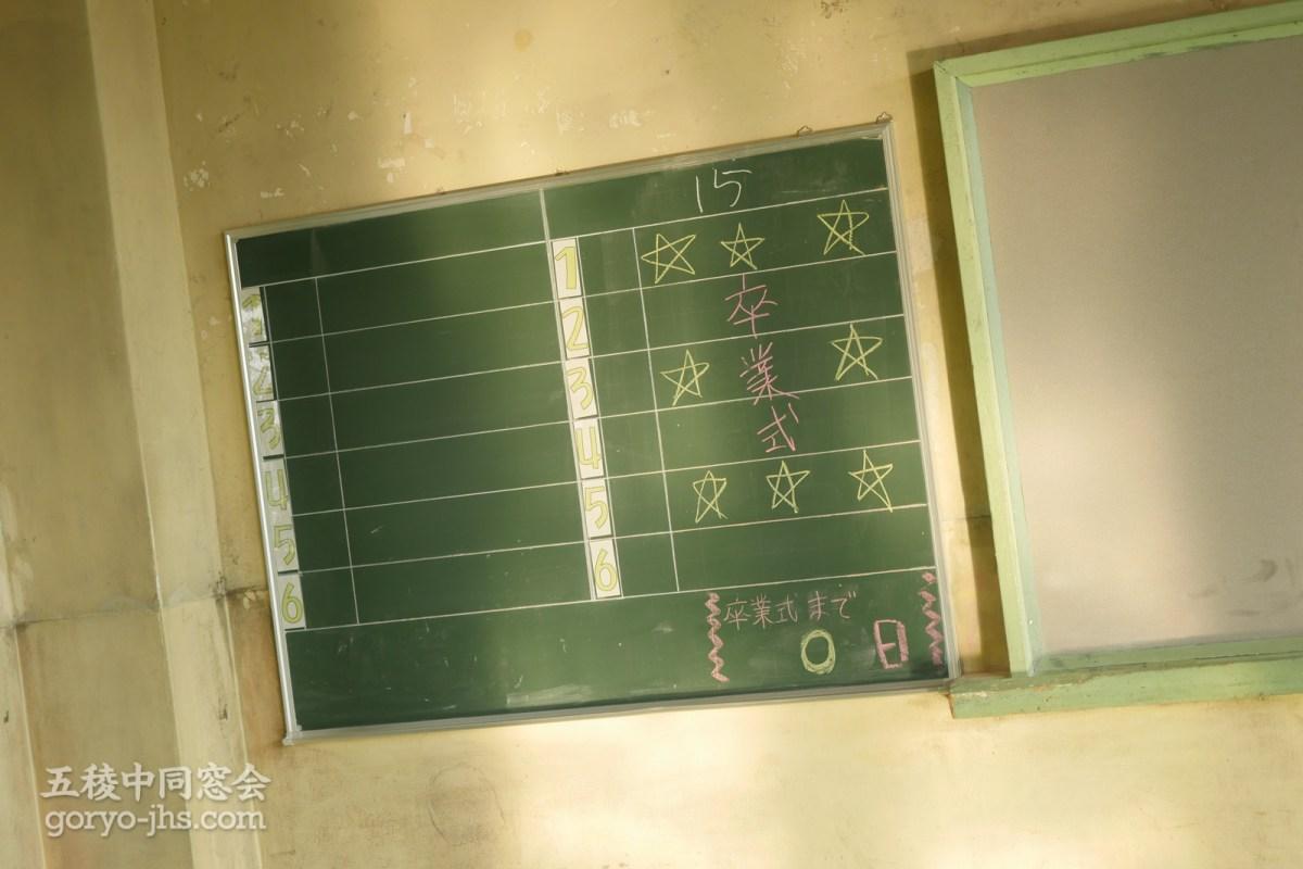 五稜中/3年生の教室予定表2