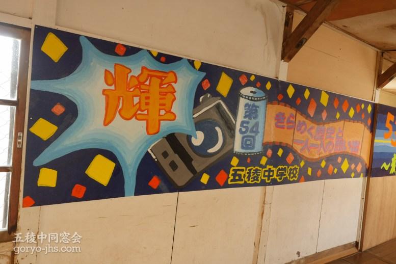五稜中/第54回文化祭看板