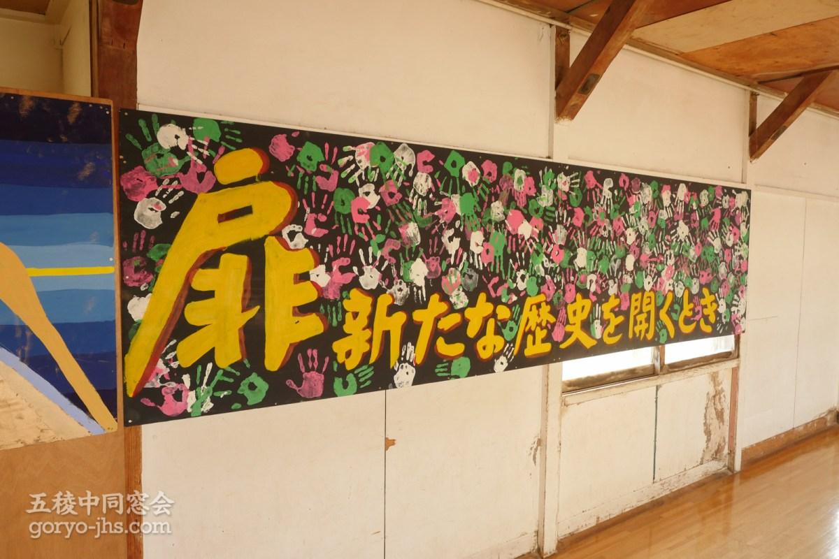 五稜中/第52回文化祭看板