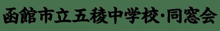 「五稜中学校・同窓会」特設サイト