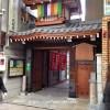 誠心院(京都)の御朱印!恋多き和泉式部が初代の住職