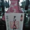 東京タワーの御朱印と御朱印帳(タワー大神宮)!平成最後に個人で頂いた!