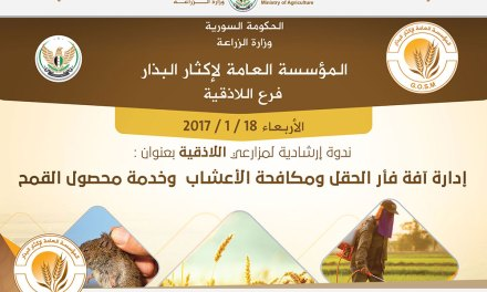 A heuristic seminar for the farmers of Lattakia