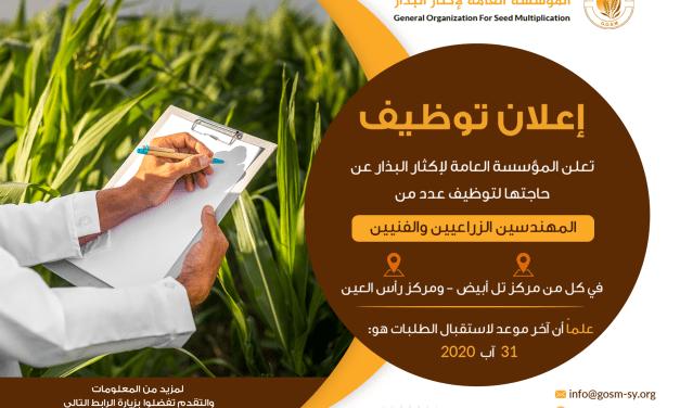 إعلان توظيف عدد من المهندسين الزراعين والفنيين