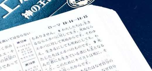 新世界訳聖書の改ざん問題
