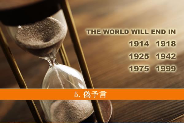 ⑤偽預言―予言の失敗|エホバの証人とは?ものみの塔の実態に迫る