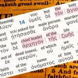 キリストの神性(三位一体)の聖書的根拠を示す|エホバの証人への伝道方法