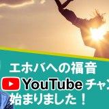 エホバの証人の福音 YouTubeチャンネル