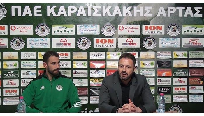 Η συνέντευξη τύπου μετά το τέλος του αγώνα της ΠΑΕ Καραϊσκάκης Άρτας με τον Απόλλωνα Λάρισας