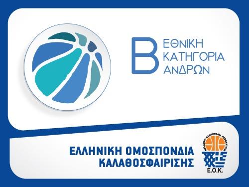 Διαιτητές-Κομισάριοι Β' Εθνικής Ανδρών (21/1, 14η αγων.)
