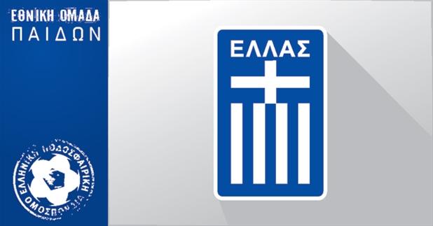 Εθνική Παίδων: Ελλάδα – Σλοβενία 2-1