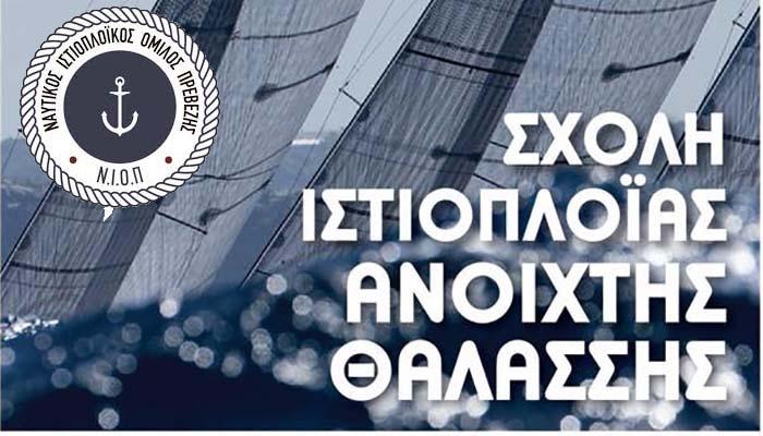 Έρχεται η  3η σχολή ιστιοπλοΐας ανοιχτής θαλάσσης από τον Ν.Ι.Ο.Πρέβεζας