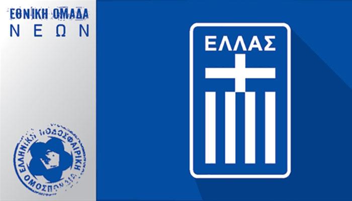 U-19: Ιταλία – Ελλάδα 2-0