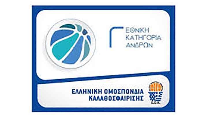 Το πρόγραμμα αγώνων στη Γ Εθνική Μπάσκετ (01/04/18)
