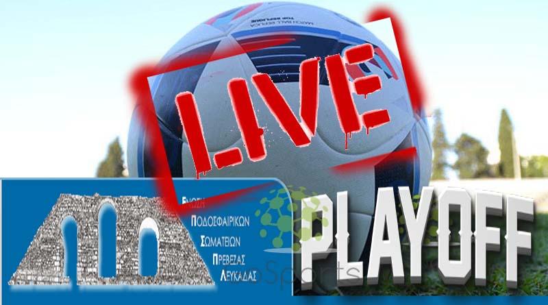 Livescore: Οι αγώνες των Play Off της Β ΕΠΣ Π-Λ (Α φάση)