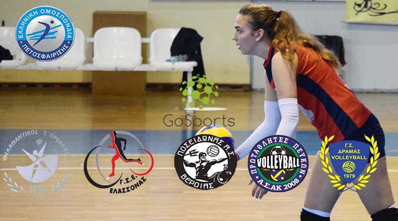 Το GoSports.gr δίπλα στα μπαράζ ανόδου της Α2 Γυναικών