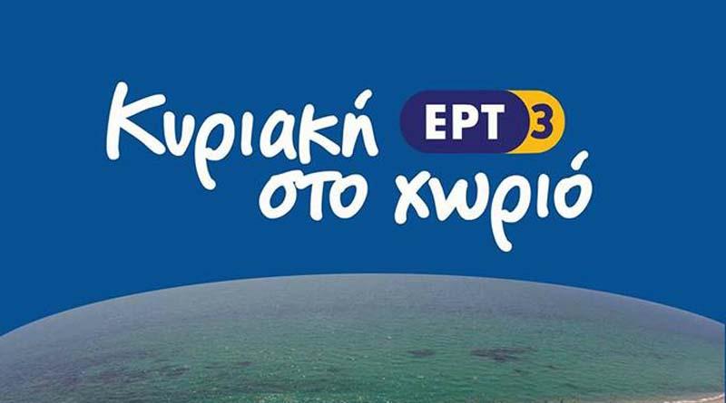 Η εκπομπη της ΕΡΤ3 «Κυριακή στο χωριό» στο Κανάλι Πρέβεζας