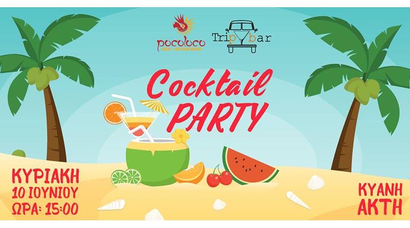 Cocktail Party από το Poco Loco Cantina στην Κυανή Ακτή seaside bar resto