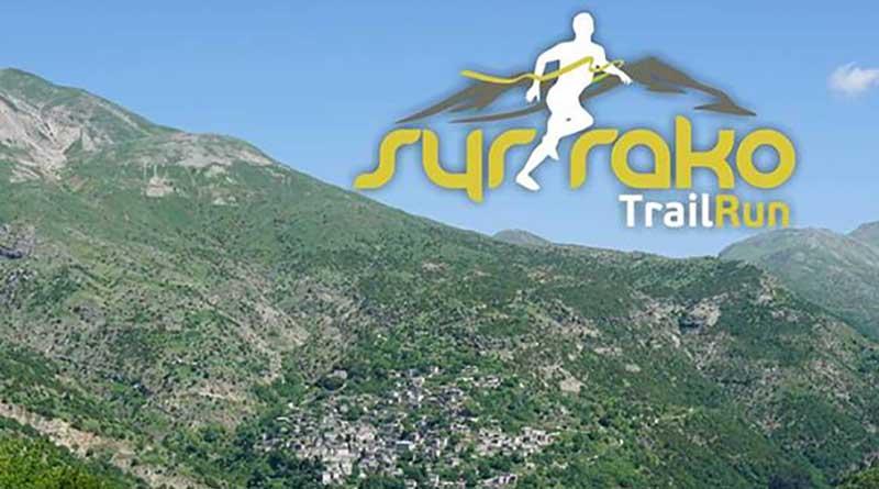 Όλα έτοιμα για το 2ο Syrrako Trail Run στις 8 Ιουλίου