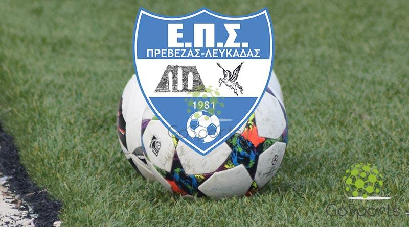 Προκήρυξη των αγώνων Πρωταθλήματος Ε.Π.Σ.Π-Λ. περιόδου 2018-2019