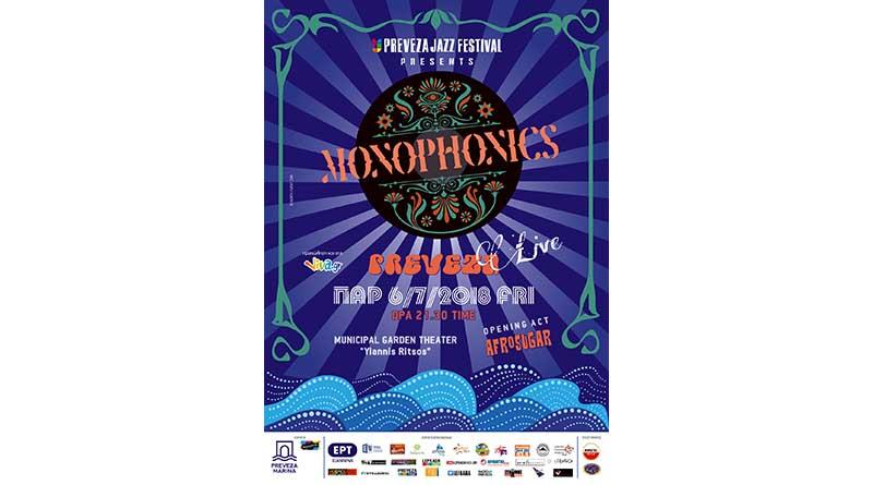 Αυτή την Παρασκευή είμαστε έτοιμοι να υποδεχθούμε τους μοναδικούς Kαλιφορνέζους Monophonics.