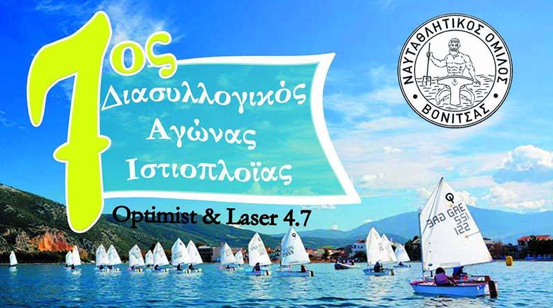 Στις 1-2/9 ο διασυλλογικός ιστιοπλοϊκός αγώνας  για σκάφη Optimist & Laser 4.7 από τον Ναυταθλητικό Όμιλο Βόνιτσας