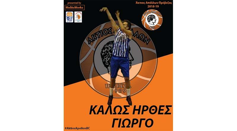 Άκτιος Απόλλων: Παραχώρηση Γ. Δούβλη στο Σ.Κ. Νικόπολη Πρέβεζας