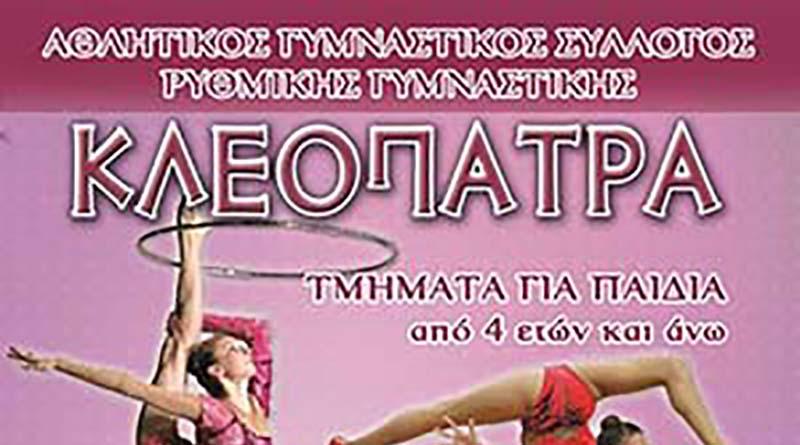 Δυναμικά ξεκινάει και φέτος ο Αθλητικός Γυμναστικός Σύλλογος Ρυθμικής Γυμναστικής «ΚΛΕΟΠΑΤΡΑ»