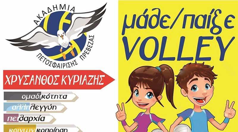 Preveza Volleyball Academy 2018-2019: Γίνε κι εσύ μέλος της Οικογένειας, μέλος της Ομάδας μας.