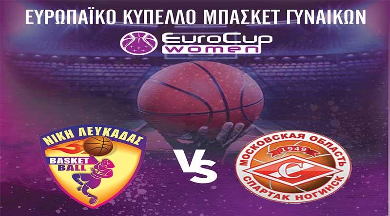 Νίκη Λευκάδας: Ευρωπαϊκή πρεμιέρα με Spartak Noginsk