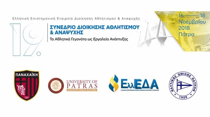 Κατσουράνης, Κυριακίδης και Ξουρής στο συνέδριο για το αθλητικό μάνατζμεντ
