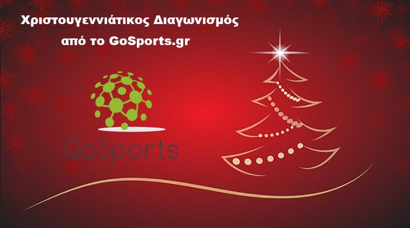 Οι 26 τυχεροί του Χριστουγεννιάτικου διαγωνισμού του GoSports.gr