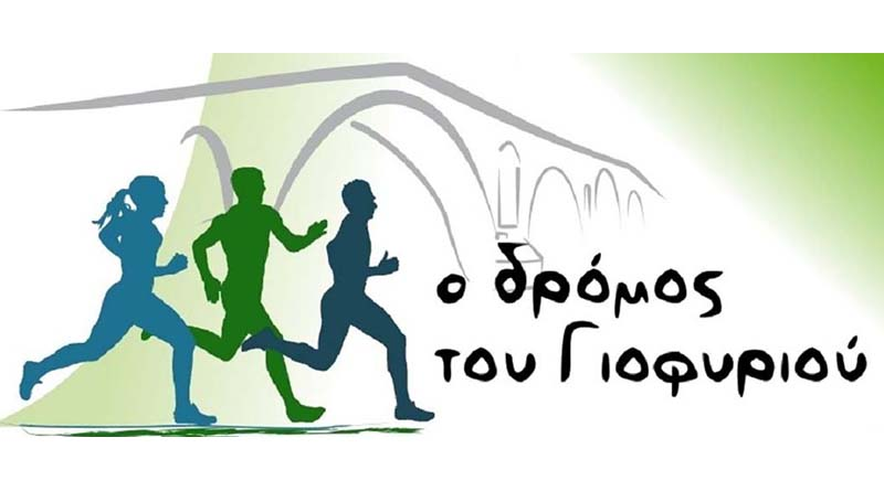 Ξεκινούν σήμερα οι εγγραφές για τον 5ο «Δρόμο του Γιοφυριού» που θα πραγματοποιηθεί στις 31 Μαρτίου