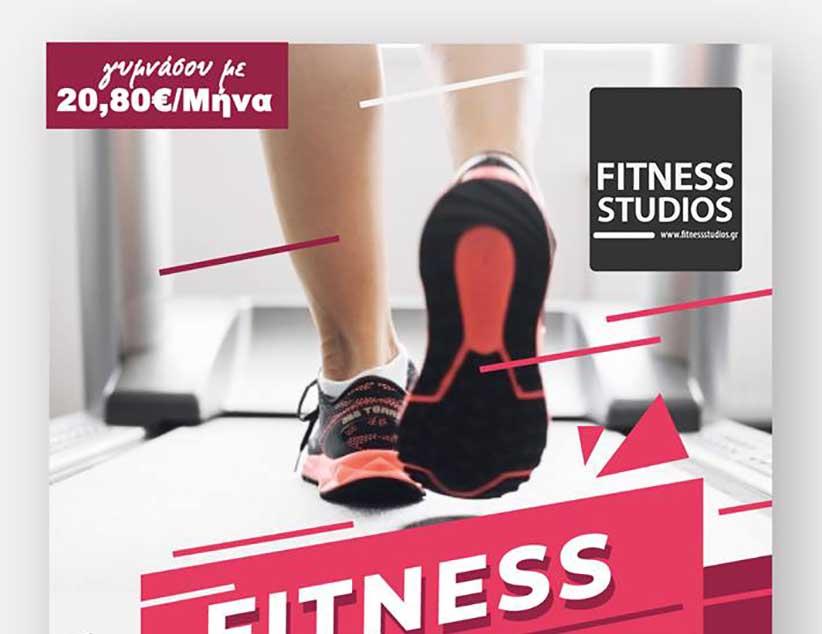 Fitness Studios Gym στην Πρέβεζα: Διαφέρει-Προσφέρει-Συμφέρει