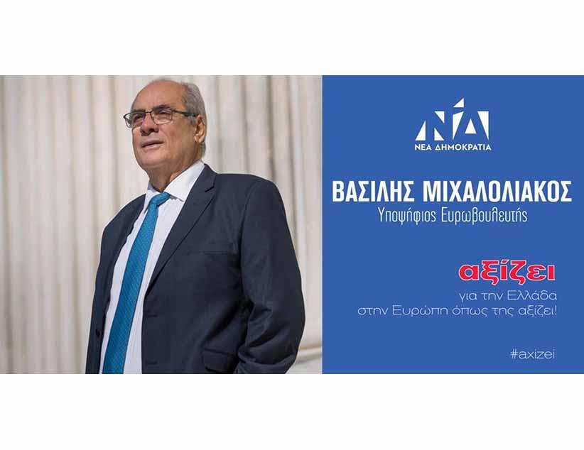 Ο υπ. Ευρωβουλευτής Βασίλης Μιχαλολιάκος στην Πρέβεζα