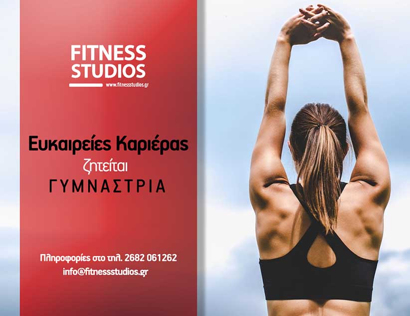 Fitness Studios Gym :Ζητείται γυμνάστρια