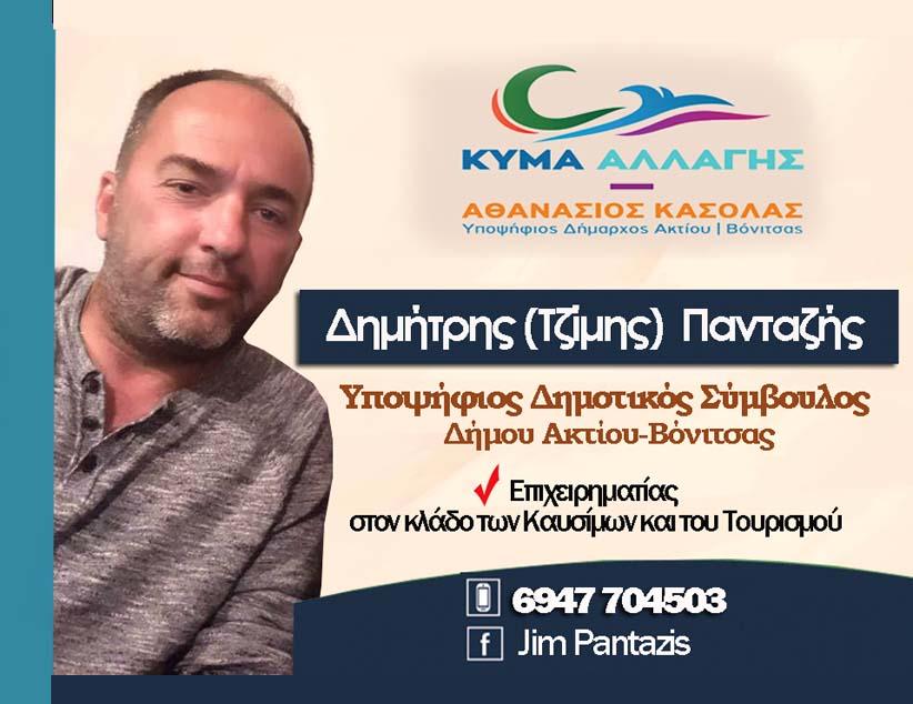 Στο πλευρό του Θανάση Κασόλα ο Υποψήφιος Δημοτικός Σύμβουλος Ακτίου-Βόνιτσας  Δημήτρης(Τζίμης) Πανταζής