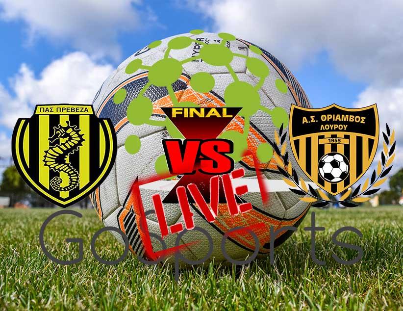 Live Score: ΠΑΣ Πρέβεζα vs Θρίαμβος Λούρου