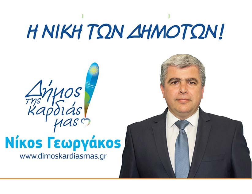 Κεντρική Ομιλία σήμερα στις 21:00 στο Λούρο πραγματοποιεί ο Δήμαρχος της Νίκης όλων των Δημοτών Νίκος Γεωργάκος