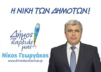 Πρόγραμμα Κεντρικών Ομιλιών Υποψηφίου Δημάρχου κ. Νίκου Γεωργάκου επικεφαλής του Συνδυασμού «ΔΗΜΟΣ ΤΗΣ ΚΑΡΔΙΑΣ ΜΑΣ!» στην Πρέβεζα, στο Λούρο και στο Κανάλι