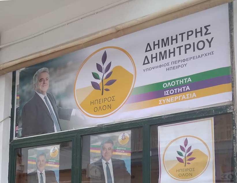 Εγκαίνια εκλογικού κέντρου παράταξης «Ήπειρος Όλον» στην Άρτα