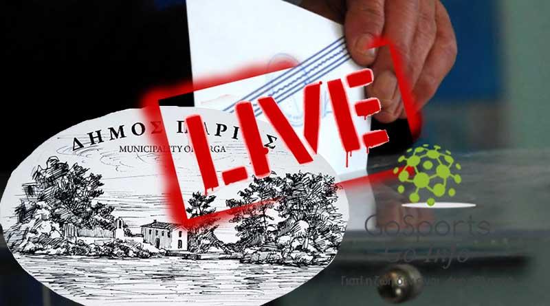 Παρακολουθήστε live τις εκλογές στο Δήμο Πάργας