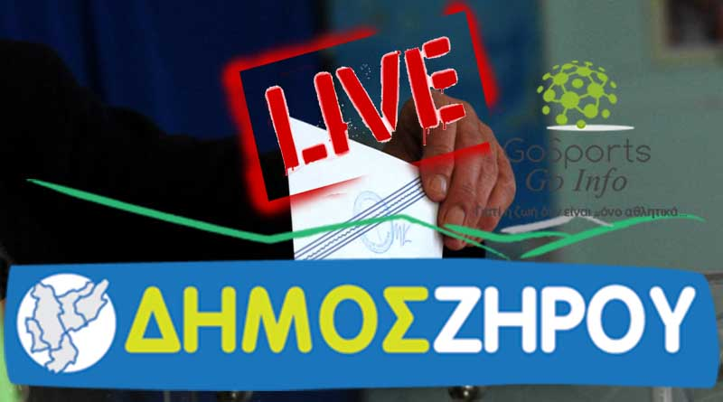 Παρακολουθήστε τον ΄Β γύρο των εκλογών στο Δήμο Ζηρού στο gosports.gr
