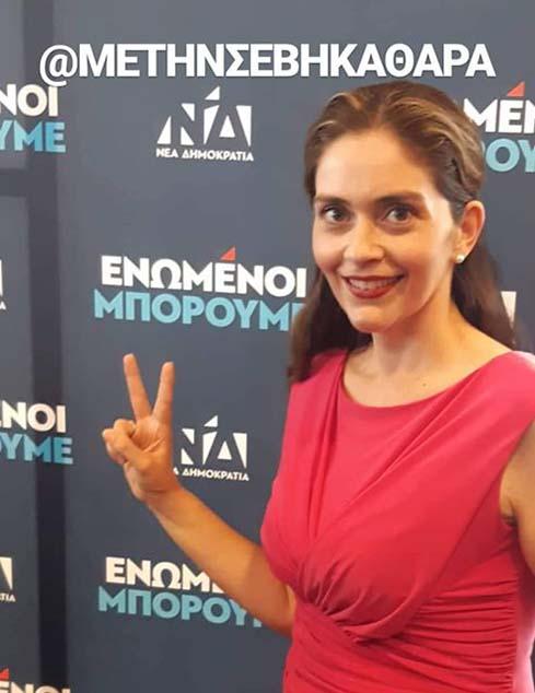 Έλαμψε στην παρουσίαση του προγράμματος της ΝΔ στην Αθήνα η Υπ. Βουλευτής Σέβη Κονταξή-Νάση